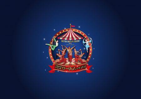 circus_背景有り_ol